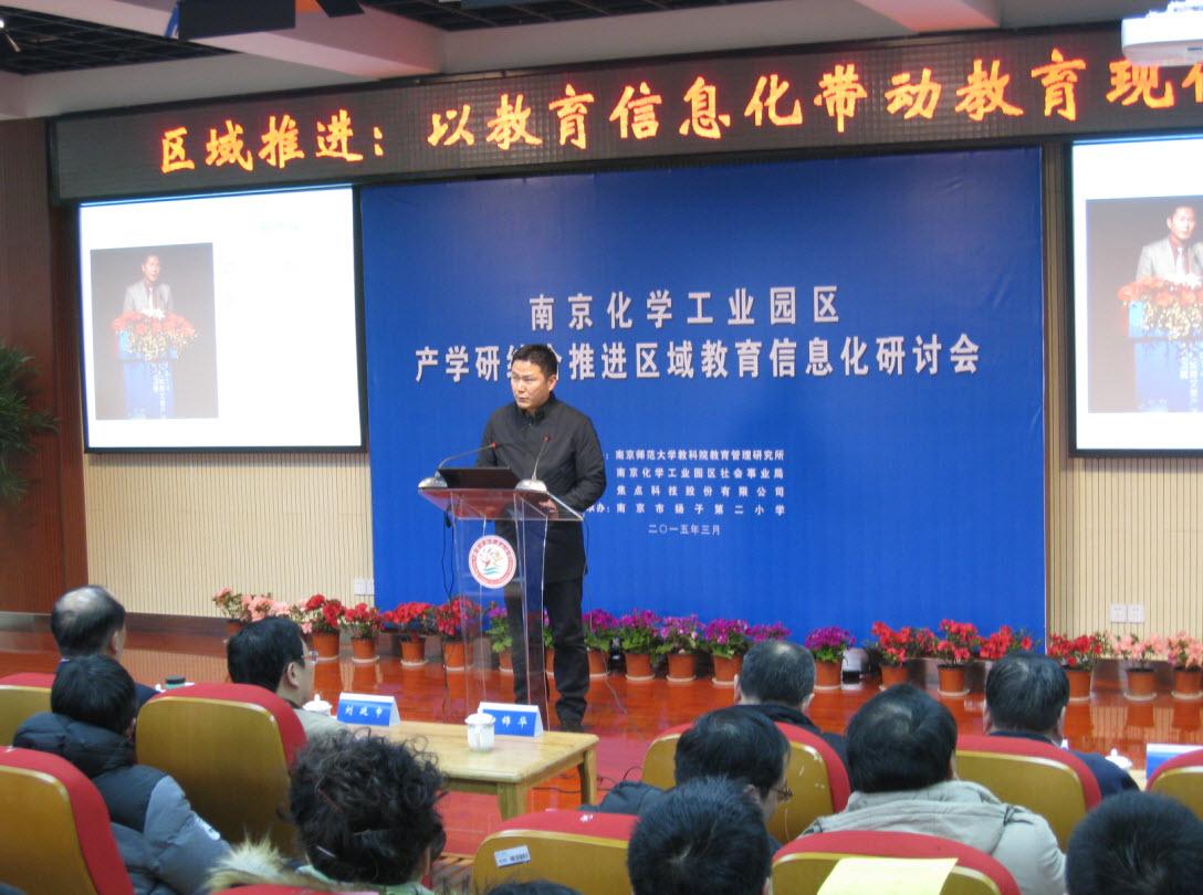 焦点科技杨普琛博士就互动教学系统做教学点评.jpg