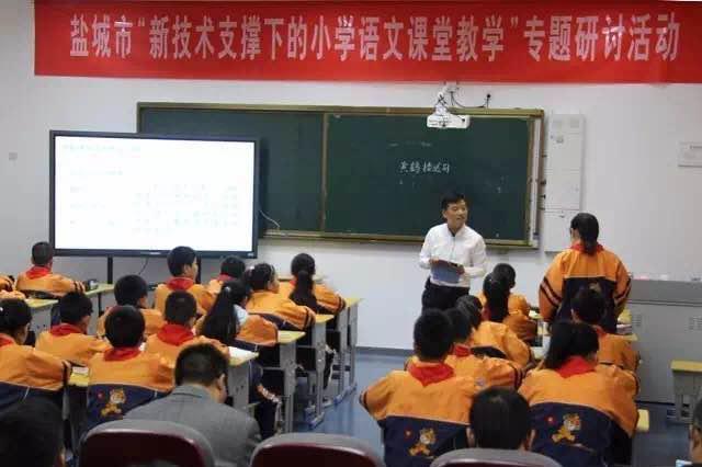 盐城市第二小学胡怀春老师使用焦点智慧教室上课