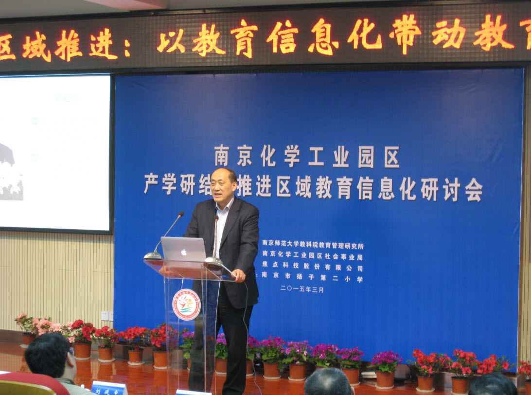 刘延申教授对国家教育信息化战略和未来教育发展的思路进行解读.jpg
