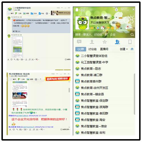 QQ群24h在线答疑解惑