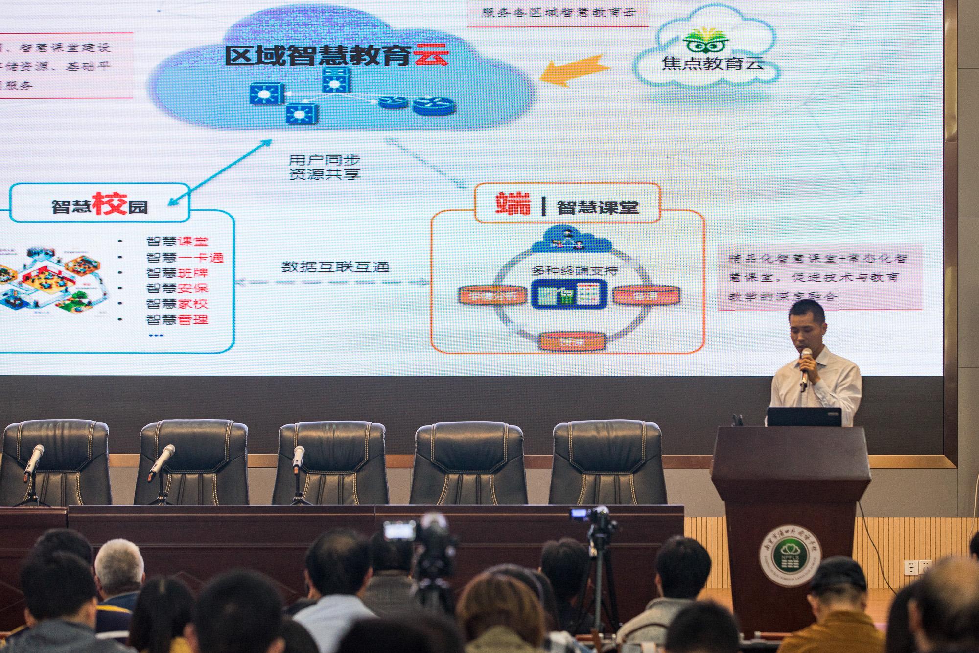 焦点教育科技有限公司南京大区总监曹志敏
