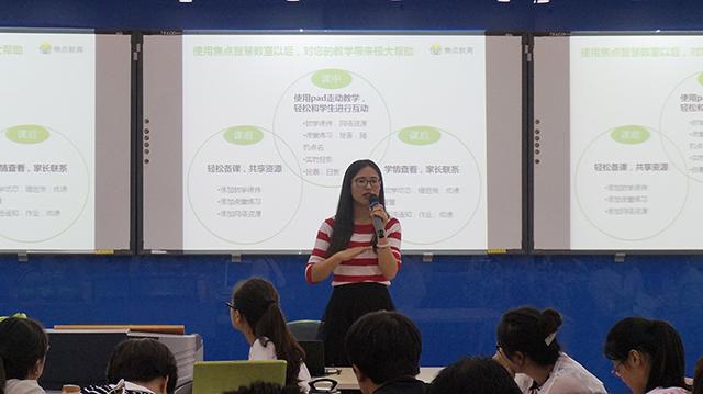 焦点教育讲师讲解智慧教室功能应用