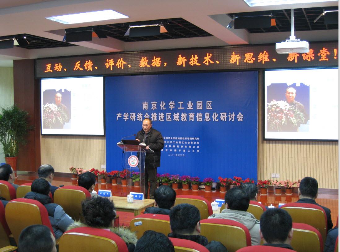 张新平教授就教育信息化对优质学校群建设的意义做指导.jpg