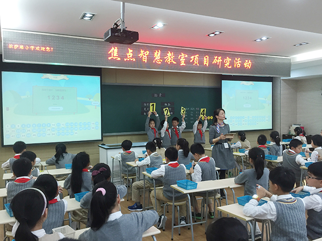 拉萨路小学焦点智慧教室项目研究活动