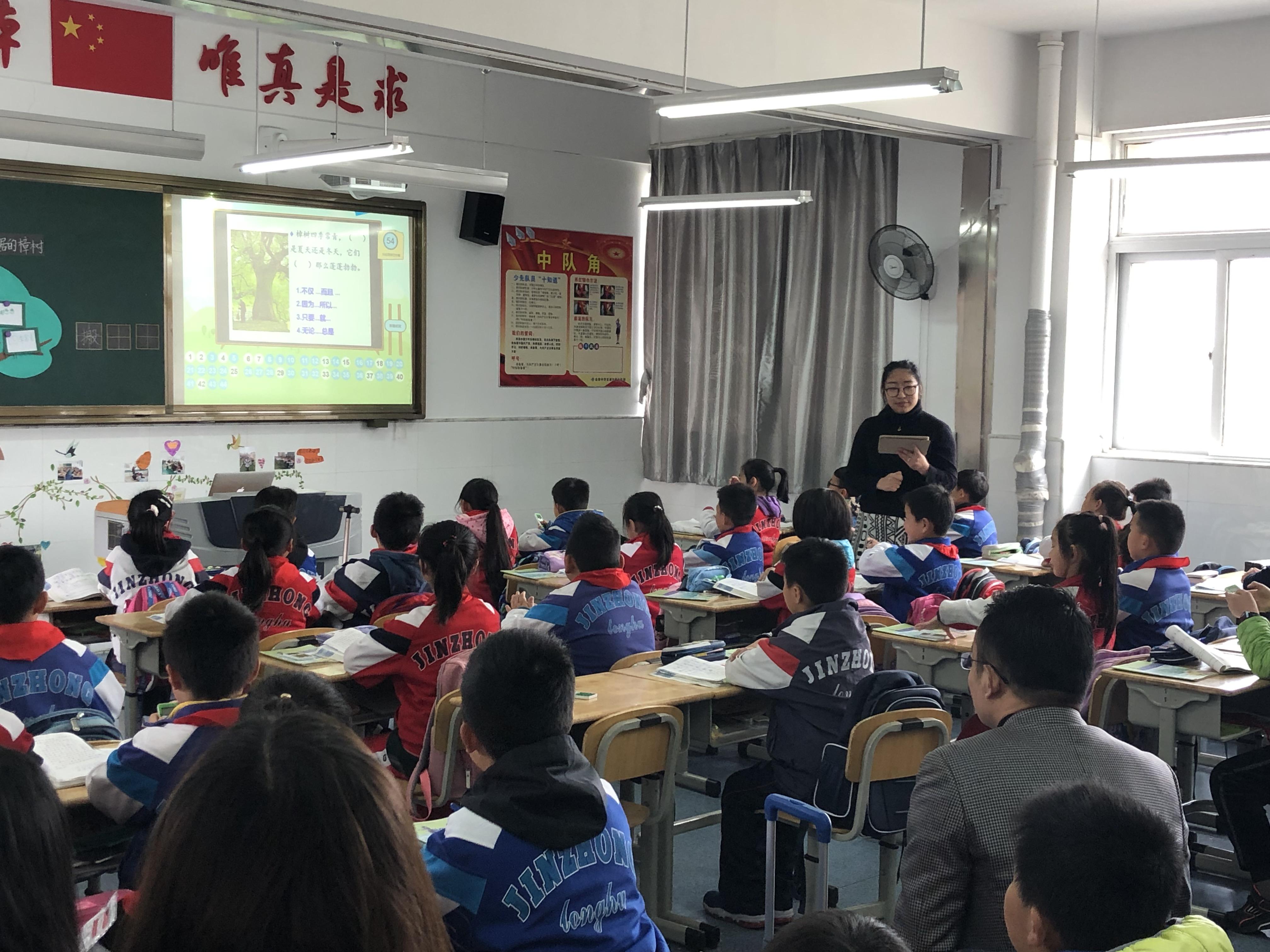 范燕妮老师给大家展示的是语文课《宋庆龄故居的樟树》