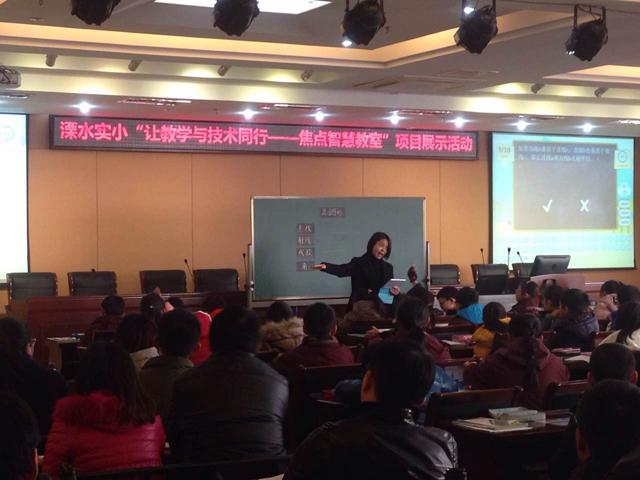 老师现场使用焦点智慧教室