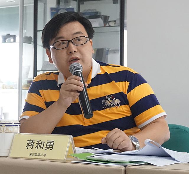 深圳市南山区后海小学校长 蒋和勇